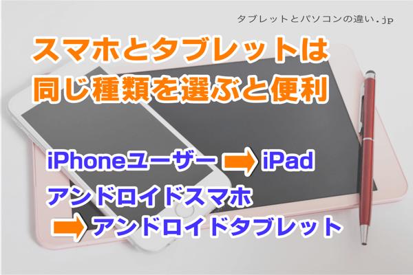 スマホとタブレットは同じ種類を選ぶと便利 iPhoneユーザー→iPad、アンドロイドスマホ→アンドロイドタブレット