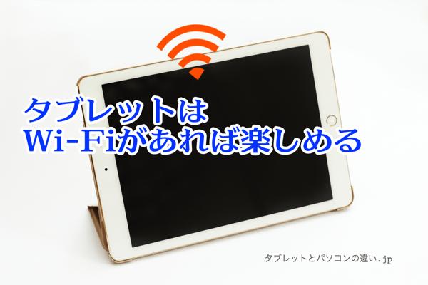 タブレットはWi-Fiがあれば楽しめる