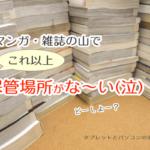 雑誌の保存方法 タブレット&雑誌読み放題で省スペース実現