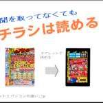 日経新聞はチラシが入らない?タブレットで好きなだけ読む方法