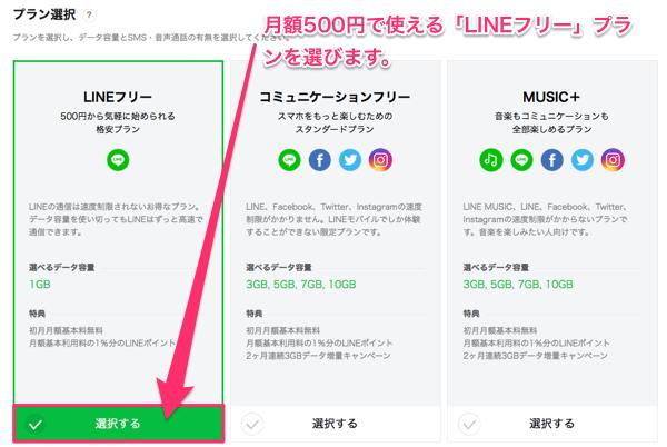 月額500円で使える「LINEフリー」を選びます。