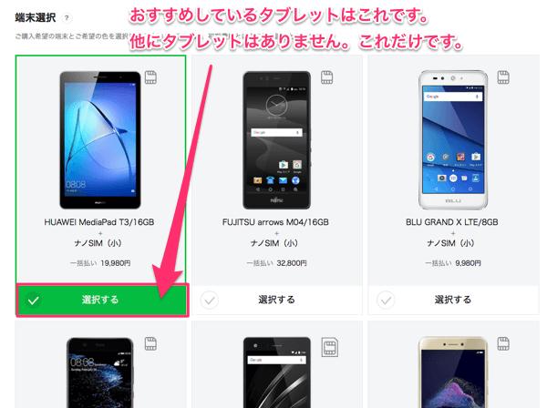 端末選択では「HUAWEI MediaPad T3/16GB」を選択します。他にタブレットはありません。これだけです。