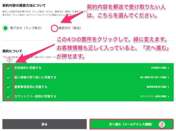 個人情報を入力していくと、契約内容の確認方法について、郵送で受け取りたい人は「書面交付(郵送)」を選んでください。規約については、4つの箇所をクリックして緑に変えます。お客様情報も正しく入っていると「次へ進む」が押せるようになります。